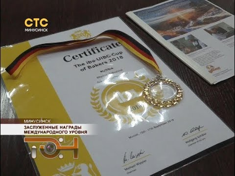 Заслуженные награды международного уровня