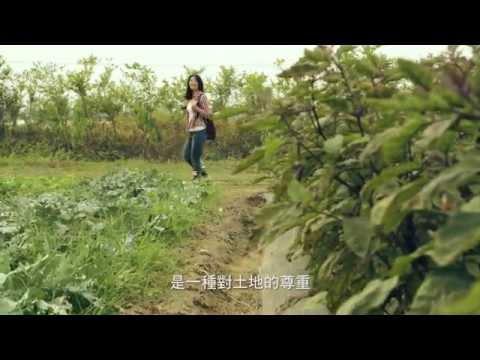 田園裡的幸福味續(影片長度:5分)