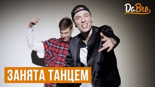 Dabro - Занята танцем Скачать клип, смотреть клип, скачать песню