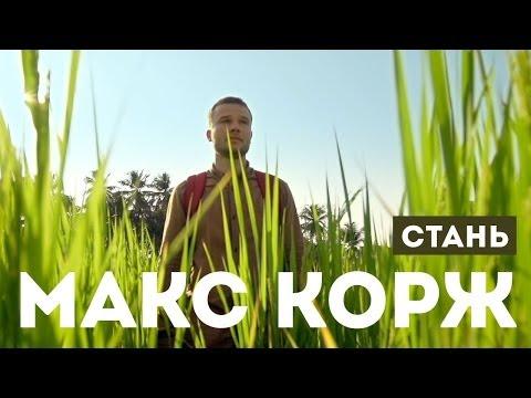 Макс Корж -Стань