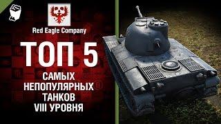 ТОП 5 самых непопулярных танков VIII уровня - Выпуск №65 - от Red Eagle