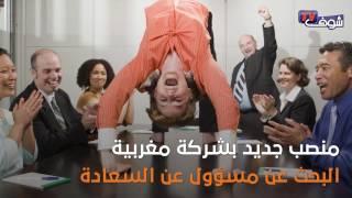 أول منصب للسعادة في المغرب |