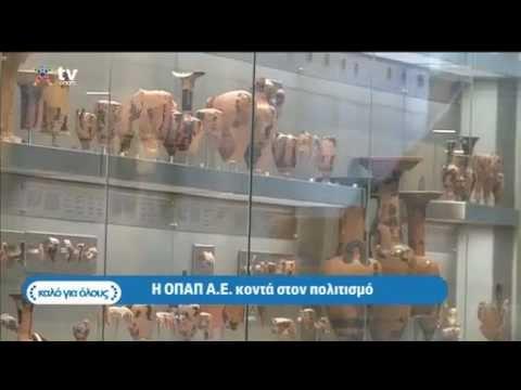 Αναβάθμιση Υπηρεσιών Αρχαιολογικών Χώρων