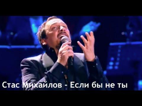 Смотреть клип Стас Михайлов - Если бы не ты