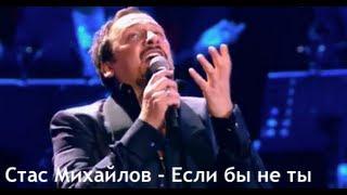 Стас Михайлов - Если бы не ты