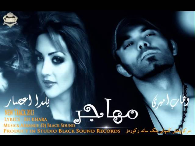 new song 2013 vahab amiri & yalda assar