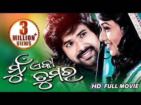 Mu Eka Tumara | Odia Full Movie | Super hit Romantic Film | Sabyasachi | Archita | Oriya HD Movie