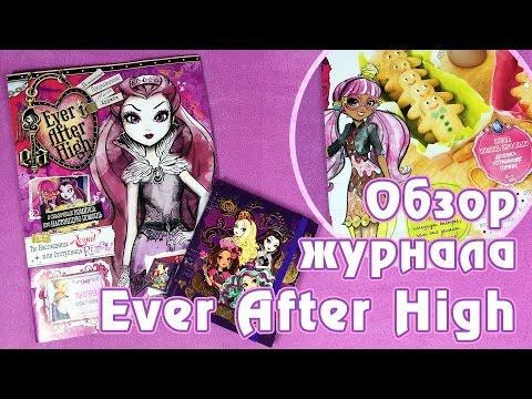 Обзор журнала Ever After High