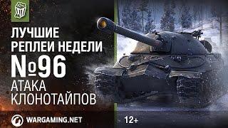 Лучшие Реплеи Недели с Кириллом Орешкиным #96