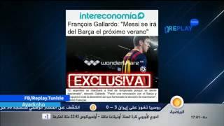 الجزيرة تؤكد رحيل ميسي عن برشلونة نهاية الموسم | قنوات أخرى