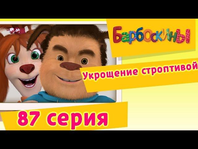 Барбоскины - 87 Серия. Укрощение строптивой (мультфильм)