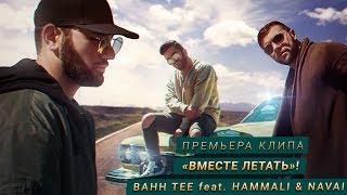 Bahh Tee feat. HammAli & Navai - Вместе летать Скачать клип, смотреть клип, скачать песню
