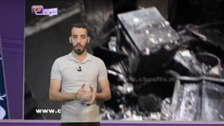 خبر اليوم : شارجور الشينوة يهدد حياة المغاربة | خبر اليوم