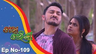 Tara Tarini | Full Ep 109 | 12th Mar 2018 | Odia Serial - TarangTV
