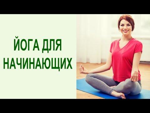 Что Такое Асана? Йога для Начинающих.