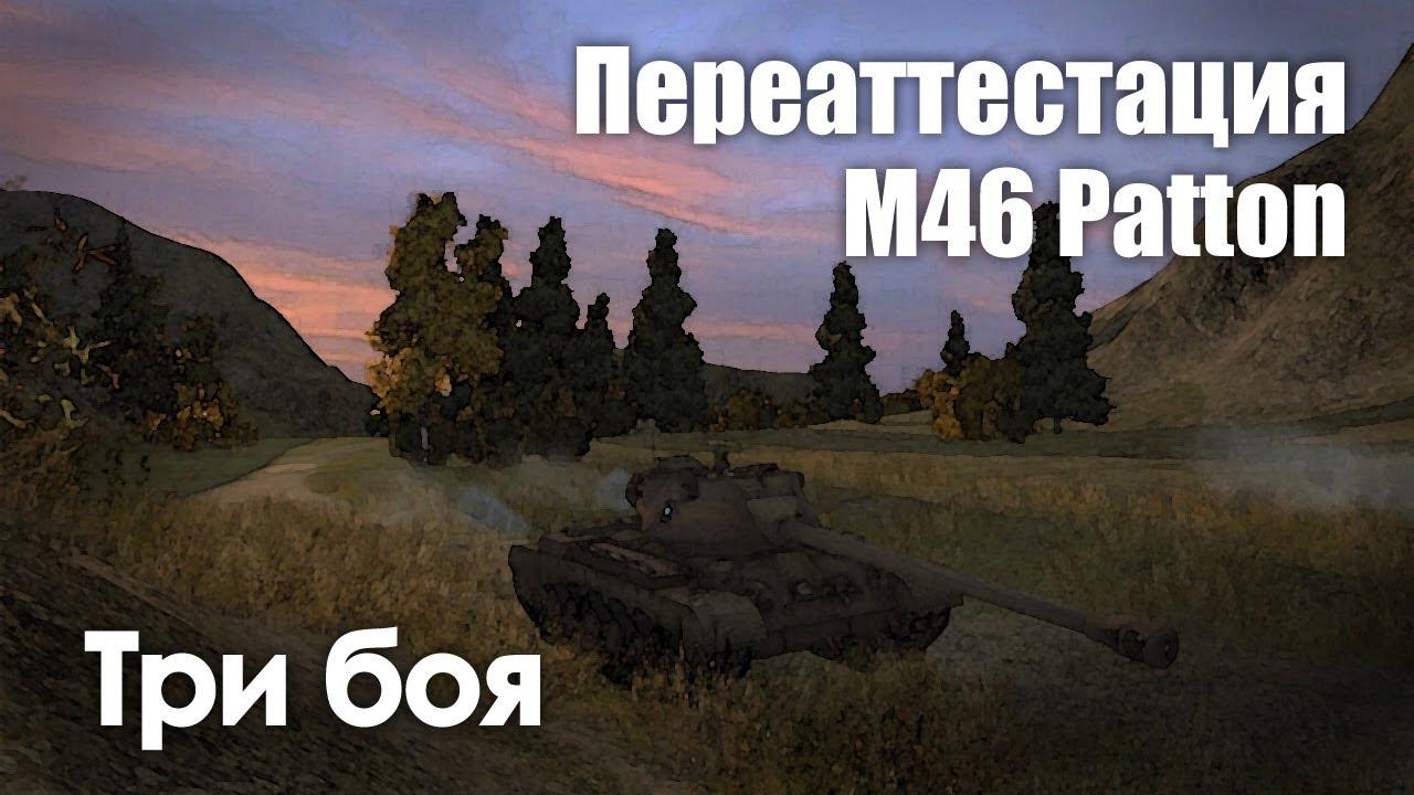 Let's play! WoT. M46 Patton. Переаттестация