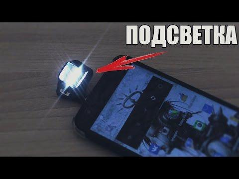 Как сделать подсветку для телефона видео