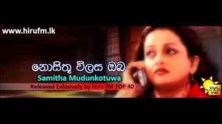 Nosithu Wilasa Oba - Samitha Mudunkotuwa