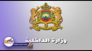 الداخلية توجه استفسارات لقياد متهمين بالشطط في استعمال السلطة   |   شوف الصحافة