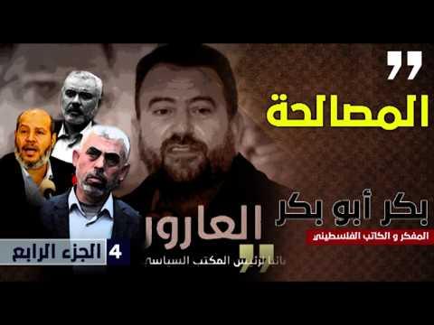 """التقاء السياسي مع كتائب القسام في """"حماس"""" برعاية خارجية وجهود صالح العاروري مع بكر أبوبكر"""