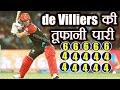 IPL 2018 RCB vs DD AB de Villiers misses out of century hits 90 runs off 39 balls