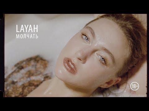 LAYAH - МОЛЧАТЬ