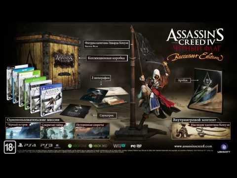 Распаковка Assassin's Creed 4 Black Flag Buccaneer Edition