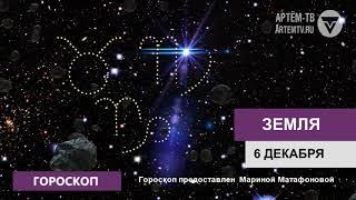 Гороскоп на 6 декабря 2019 г.