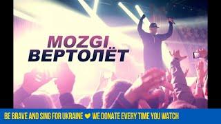 Смотреть или скачать клип Mozgi - Вертолёт