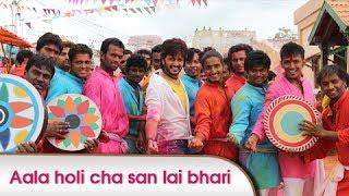 Aala Holicha San Audio Full Song Lai Bhaari Riteish