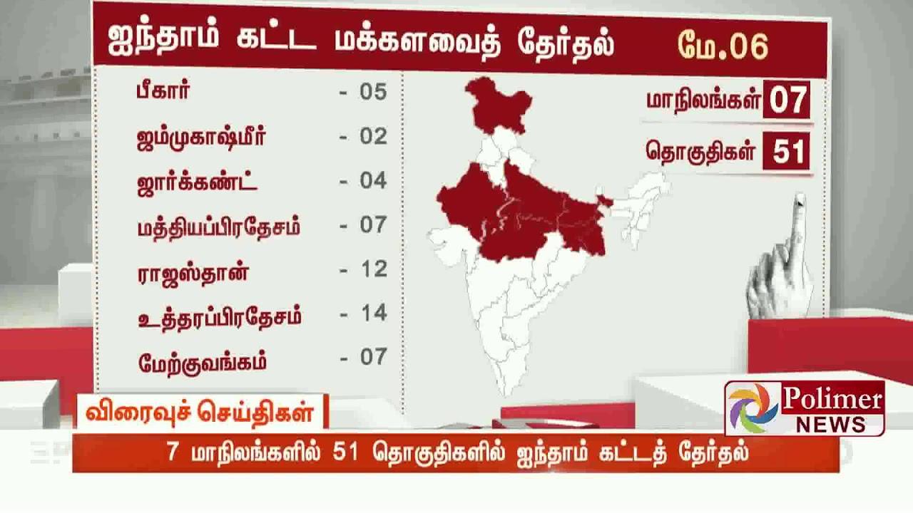 7 மாநிலங்களில் 51 தொகுதிகளில் ஐந்தாம் கட்டத் தேர்தல்