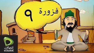فوازير رمضان 2014 (9)