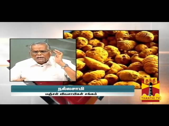 ULLATHU ULLAPADI -Is Turmeric Trade Loosing It Significance? (21/05/2014)