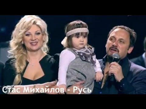 Смотреть клип Стас Михайлов - Русь