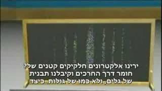 Dr Quantum Double Slit Hebrew Subtitles