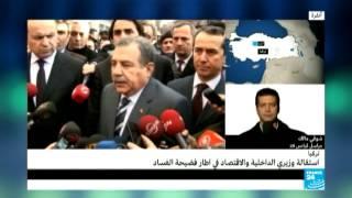 تركيا   استقالة وزيري الداخلية والاقتصاد على خلفية فضيحة فساد