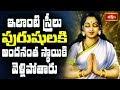 ఇలాంటి స్త్రీలు పురుషులకి అందనంత స్థాయికి వెళ్ళిపోతారు    Sthree Vaisishtyam    Epi 4    Bhakthi TV