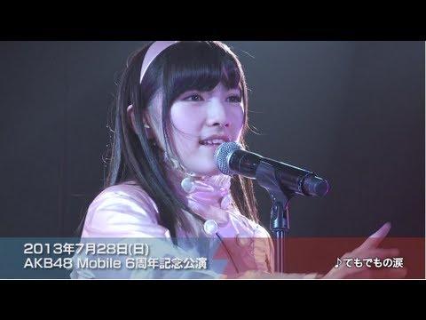 AKB48 Mobile 6周年記念公演 / AKB48[公式]