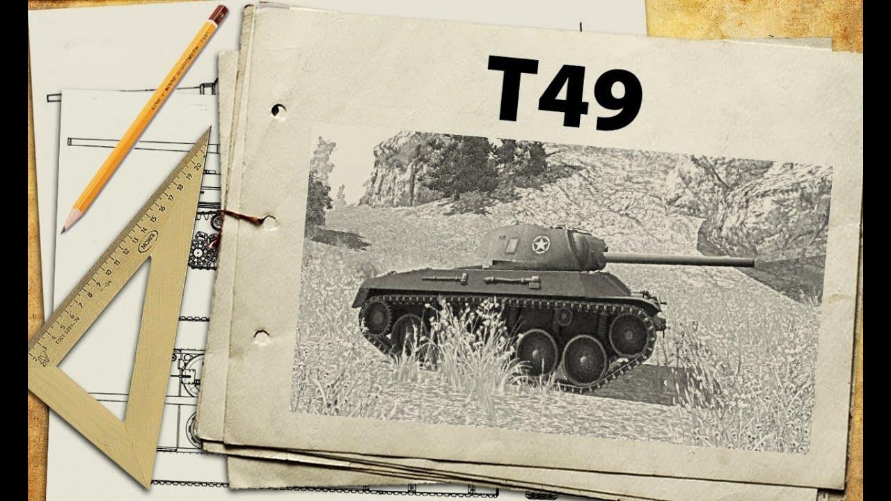 T49 - нагибатор песочницы