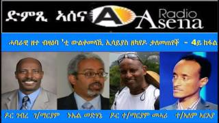 <Voice of Assenna: Panel Discussion on Isaias Afewerki&#039;s&#039; recent Interview - Part 4