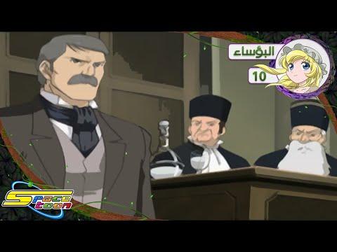 البؤساء - الحلقة ١٠ - سبيستون   Les Miserables - Ep 10 - SpaceToon