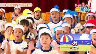 第1回:2018年7月7日(土)放送 磐田聖マリア幼稚園/いずみ保育園/いずみ第三保育園