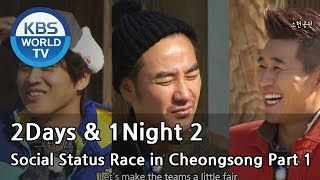 1 Night 2 Days S2 Ep.86