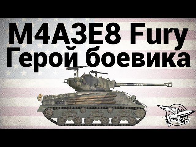 Обзор среднего танка М4А3Е8 Шерман Фьюри от Amway921WOT в WoT (0.9.3)