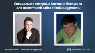 А.Белоусов А.Плешков Секреты миллионера в инфобизнесе