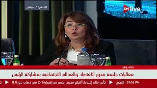 كلمة وزيرة التضامن الاجتماعي خ...