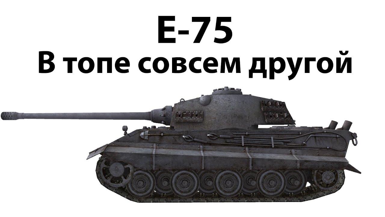 E-75 - В топе совсем другой