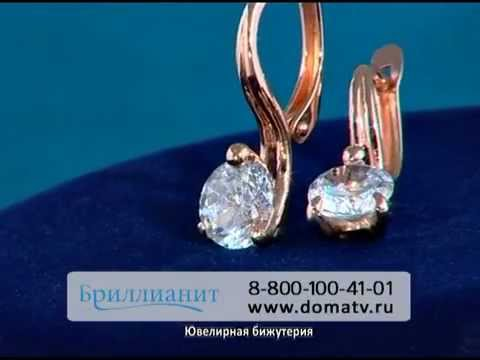 ювелирная бижутерия бриллианит