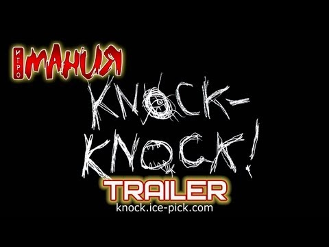 Ice-Pick Lodge собирает деньги на новую игру Knock-Knock