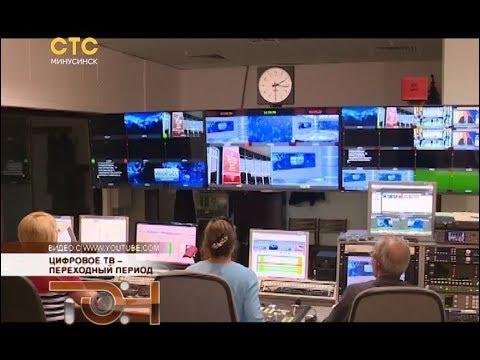 Цифровое ТВ – переходный период